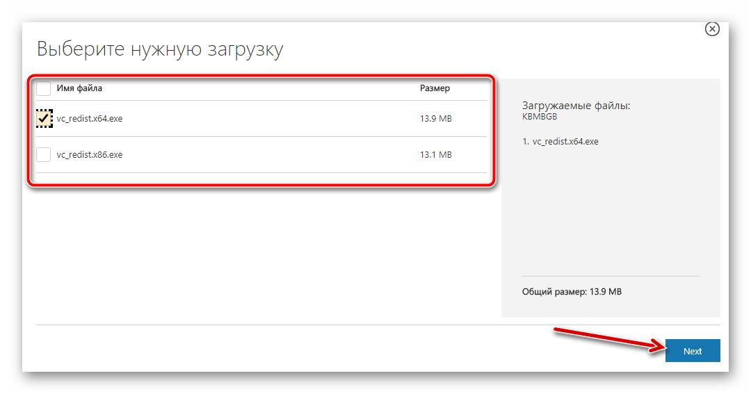 выбор разрядности MVS для Windows 10