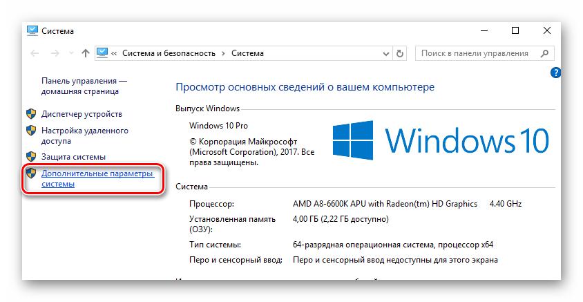 Дополнительные параметры системы Windows