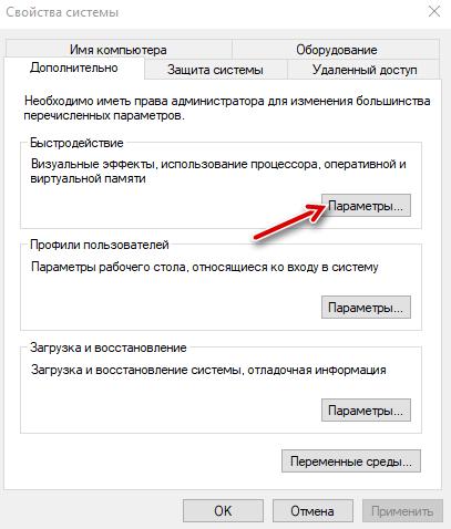 Параметры быстродейтсвия Windows 10