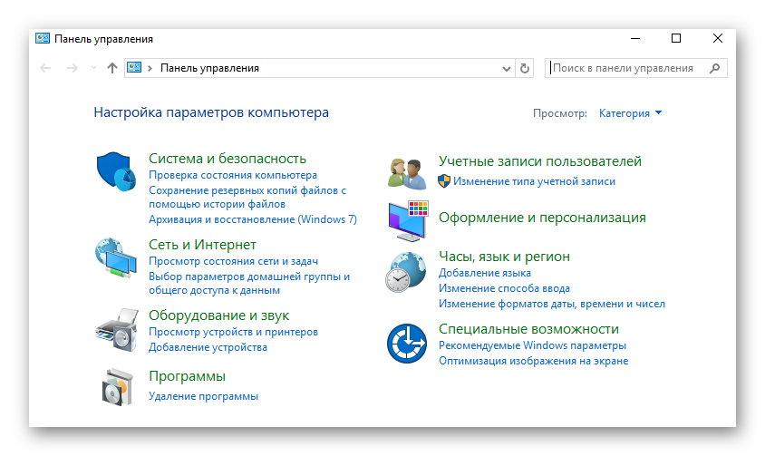 Открываем панель упарвления Windows 10