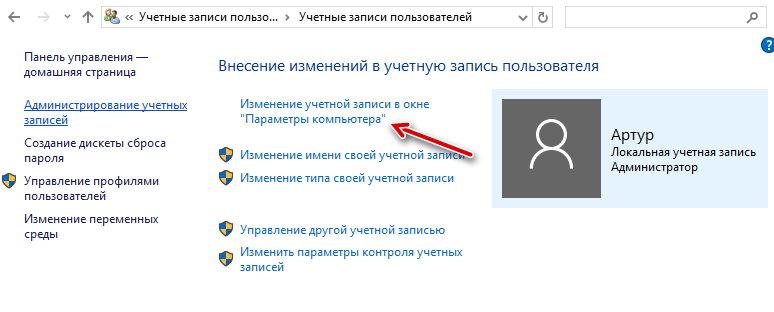 изменение учетной записи в параметрах компьютера windows 10