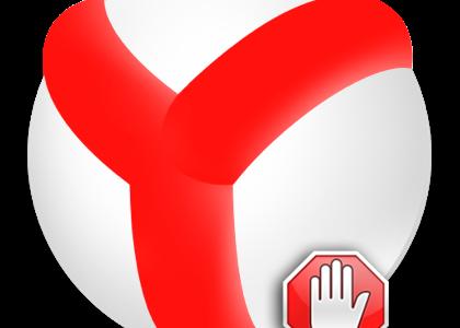 Блокируем рекламу в Яндекс Браузер