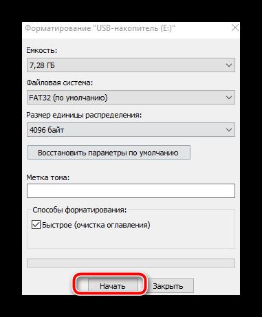 нажимаем кнопку начать форматирование