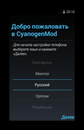 первый запуск Андроид настройка