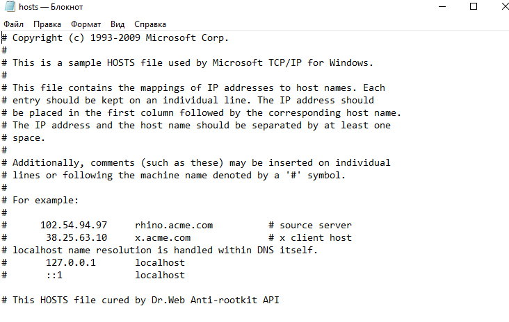 содержание файла hosts