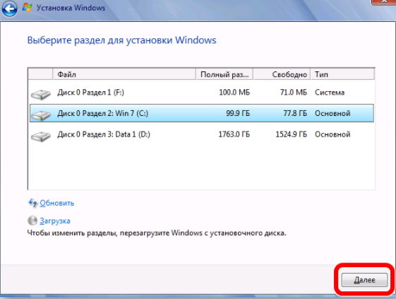 выбираем куда установить windows 7