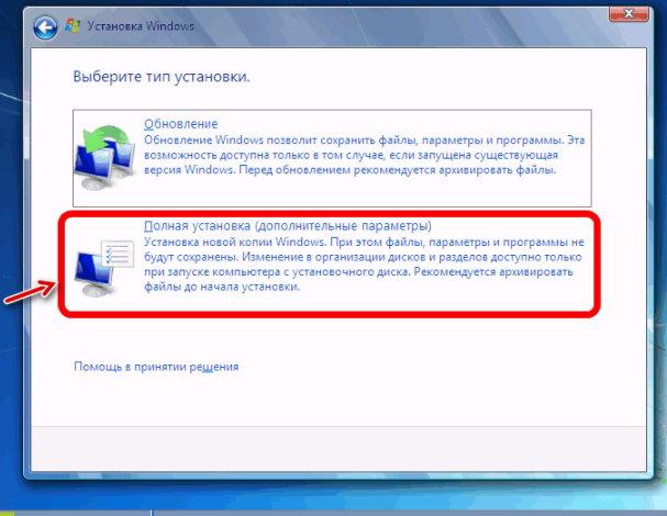 выбираем полная устанвока windows 7