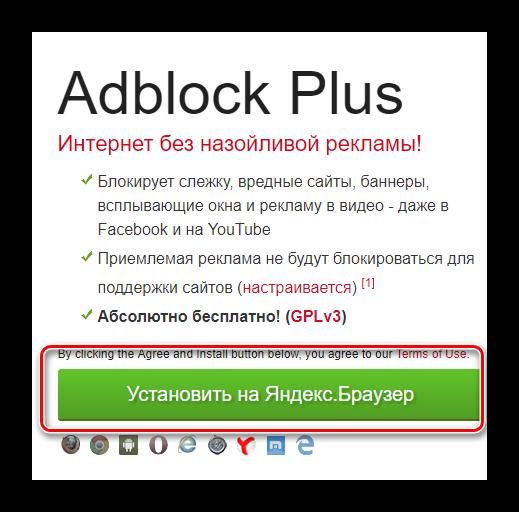 зеленая кнопка adblock