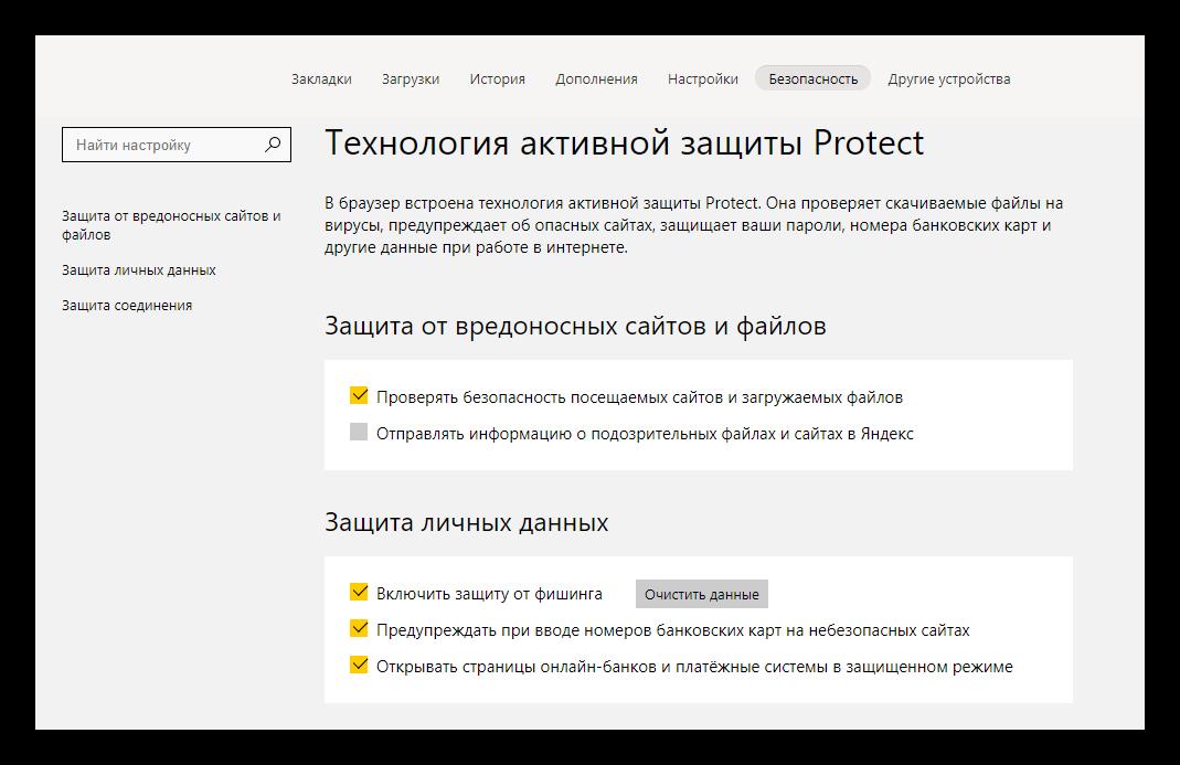 безопасность яндекс браузер