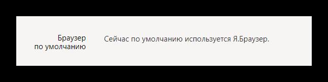 браузер по умаолчанию яндекс браузер