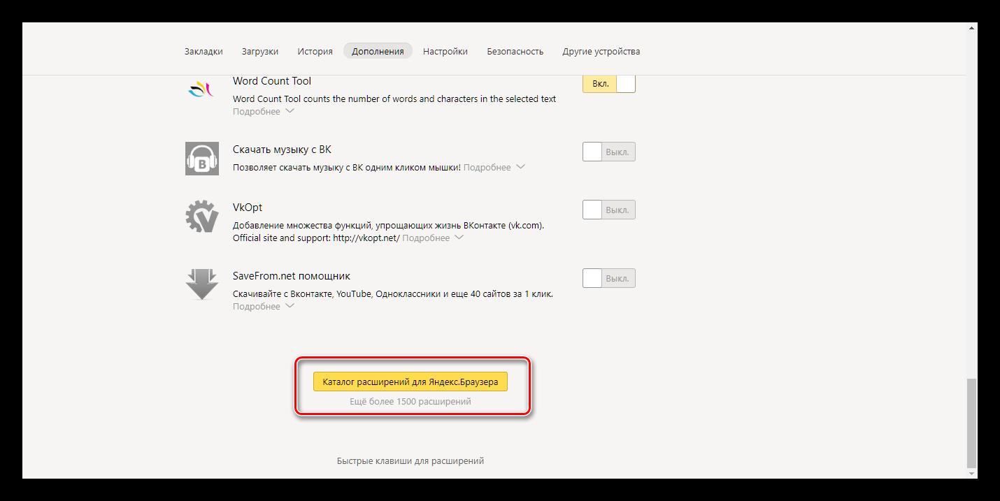 кнопка каталог расширений яндекс браузер