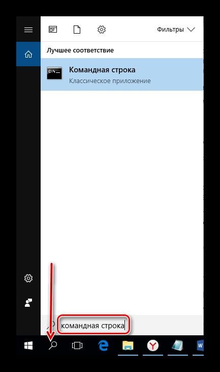 открываем поиск windows 10 и вводим командная строка