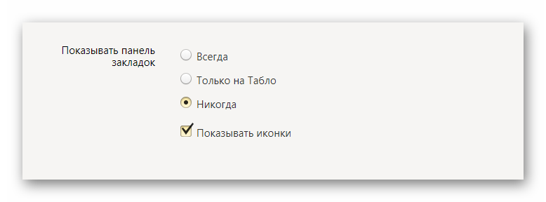 панель закладок яндекс браузер