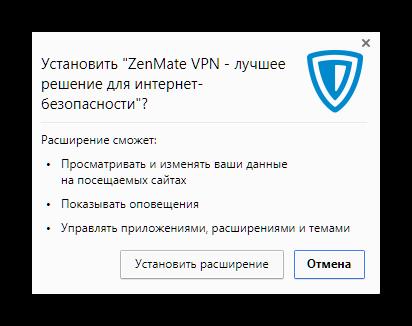 подтвердить установку расширения zenmate в яндекс браузер