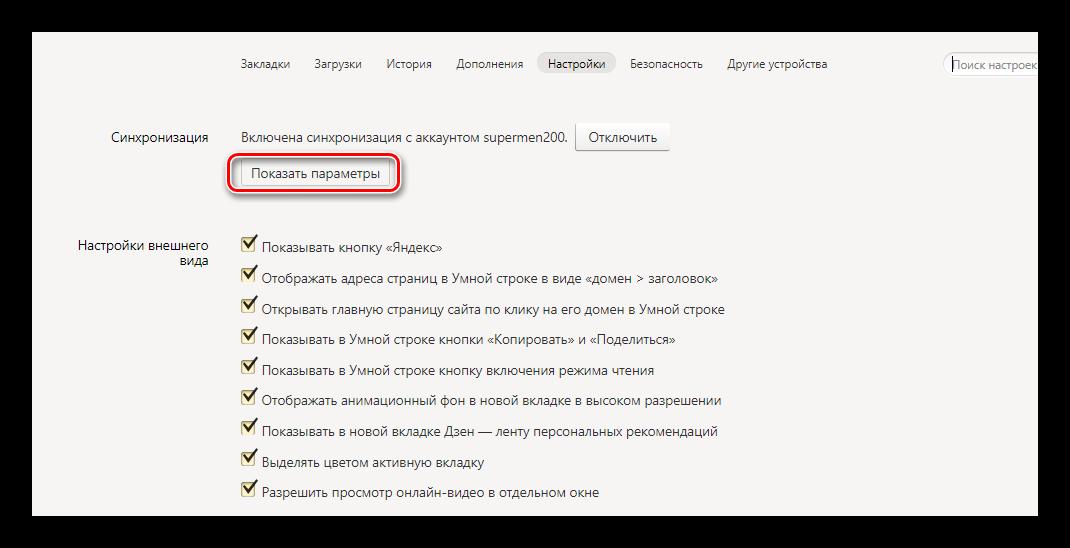 показать параметры яндекс браузер