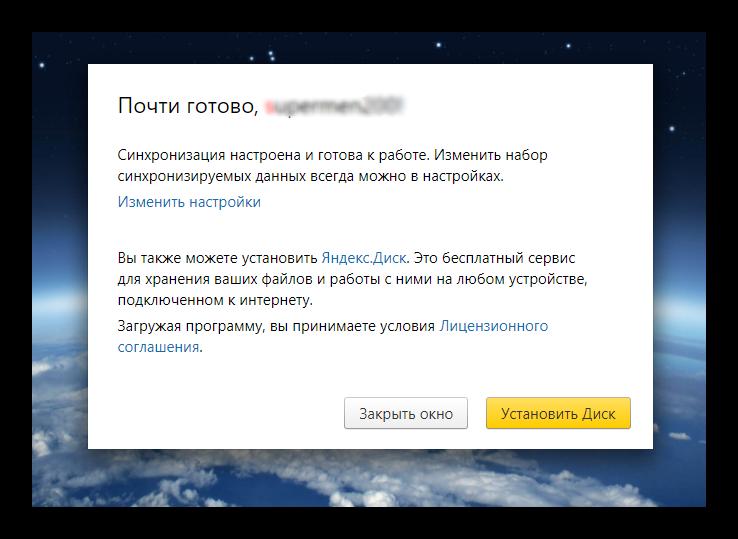 предложение устанвоить яндекс диск янлдекс браузер