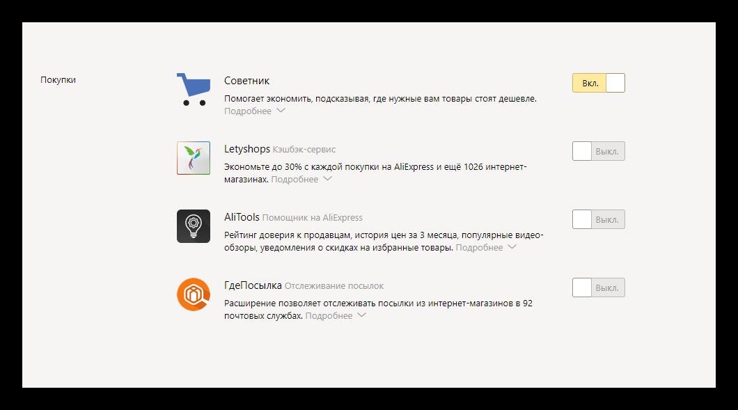 расширения яндекс браузер