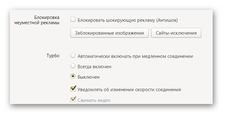 режим трубо яндекс браузер