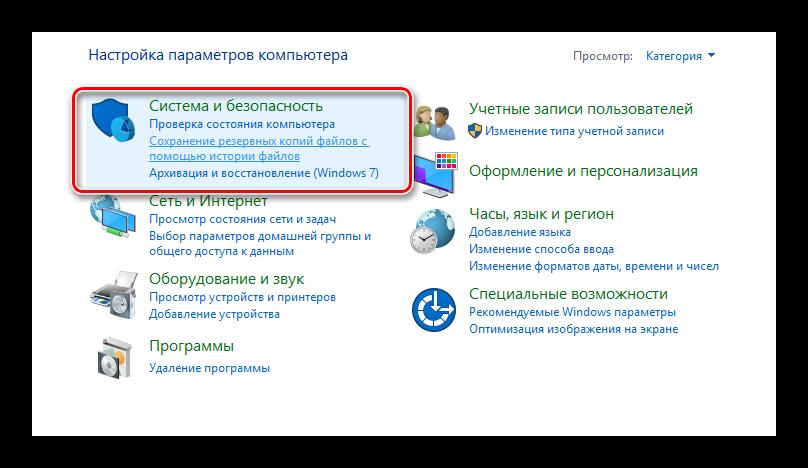 система и безопасность windows 10