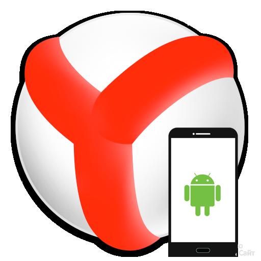 скачать бесплатно приложение яндекс браузер для андроид