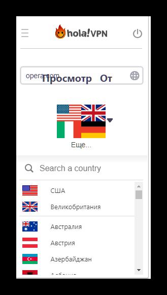 страны в расширении хола яндекс браузер