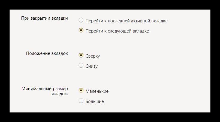 вкладки яндекс браузер