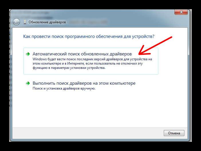 автоматический поиск обновленный драйверов windows 7
