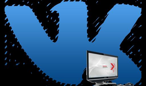 Безопасно заходим ВКонтакте с чужого компьютера