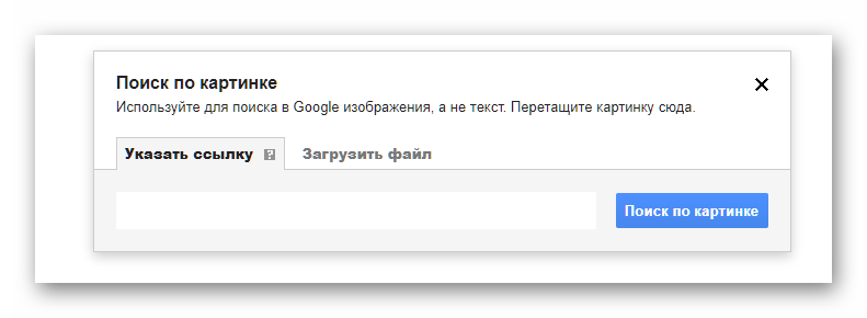 поиск по картинке гугл