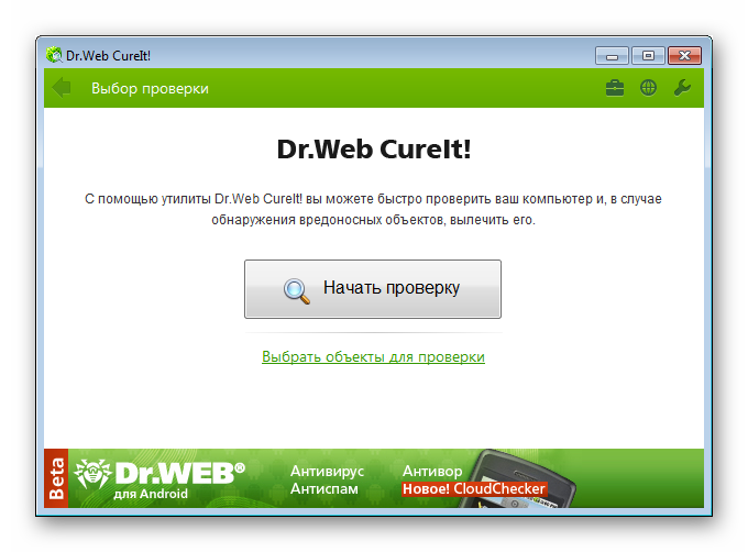 проверить ПК др веб куреит
