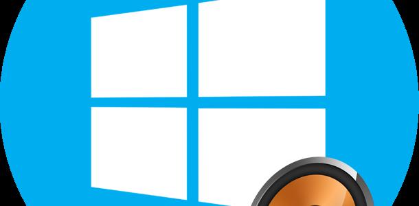 Драйвер для звуковой карты на Windows 10