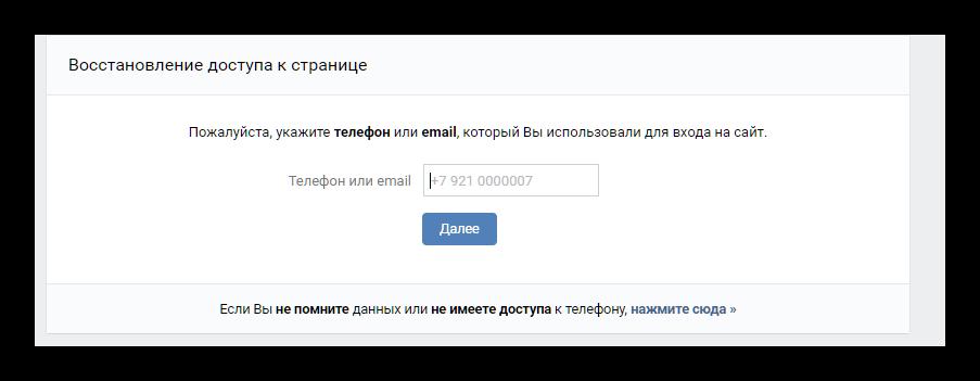 указываем email или номер телефона
