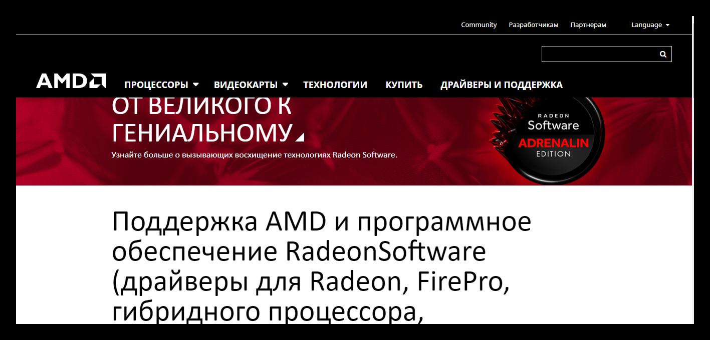 официальный сайт amd