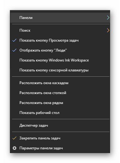 панели виндовс 10