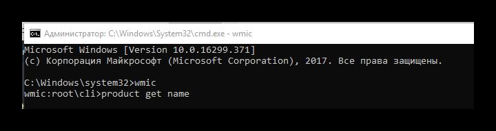 product get name cmd windows