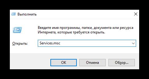 services виндовс 10
