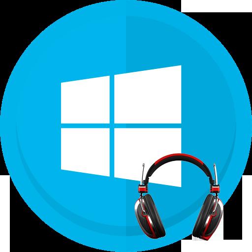 Перестали работать наушники на компьютере Windows 10