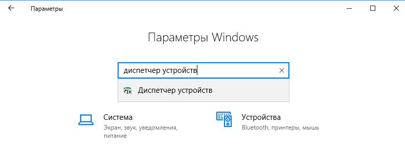 ищем диспетчер устройств в параметрах Windows 10