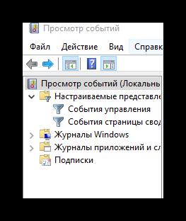меню просмотр событий windows 10