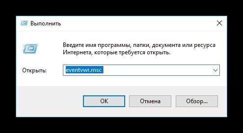 открыть выполнить и ввести eventvwrmsc windows 10
