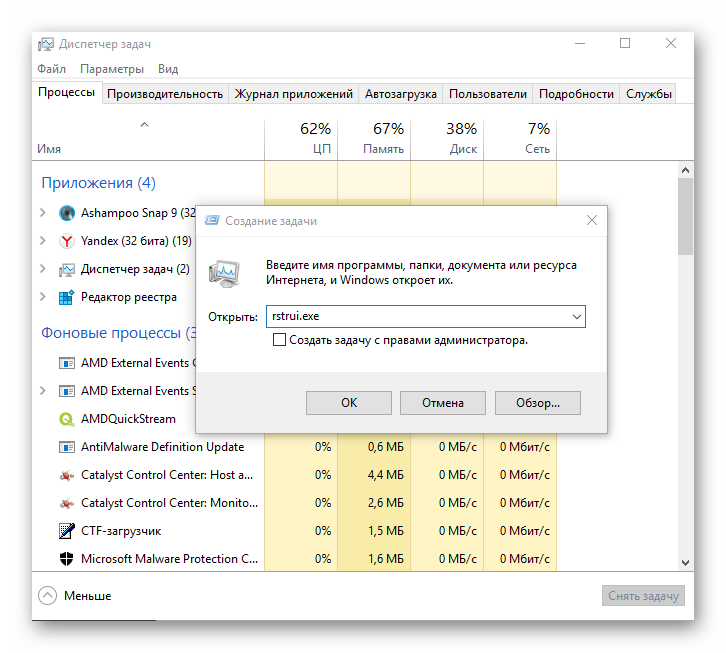 создаем задачу rstrui.exe в диспетчере задач windows 10