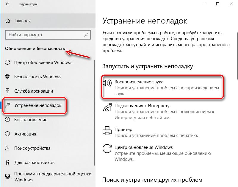 устранение неполадок Windows 10