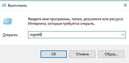 вводим regedit в Выполнить Windows 10