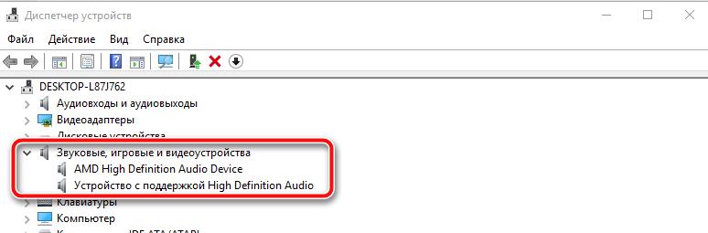 звуковые устройства Windows 10