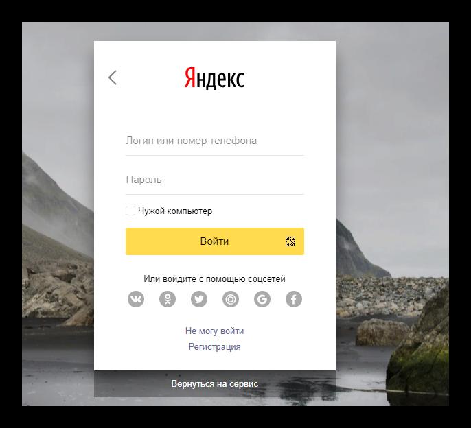 авторизация в яндекс почта