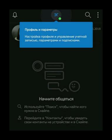 начните общаться скайп андроид