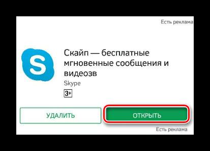 открыть скайп андроид