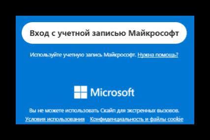 вход с учетной записью майкрософт скайп