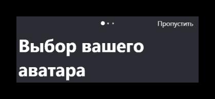 выбор аватара скайп