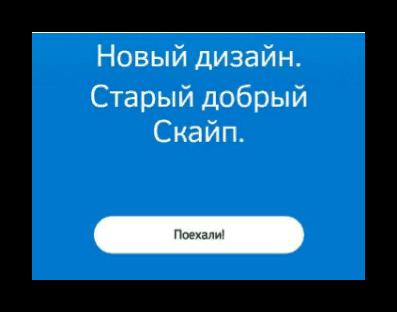 запуск скайп андроид